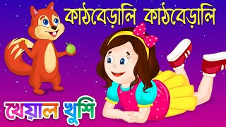 Kathbirali Kathbirali poem | কাঠবেড়ালি | Kathberali | Bangla Rhymes for Children | Kheyal Khushi
