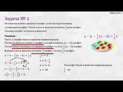 Видеоурок «Решение задач с помощью уравнений»