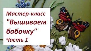 """Мастер-класс """"Вышиваем бабочку"""" Часть 1. Разживалова Наталья"""