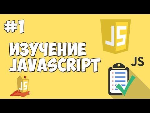 Уроки JavaScript | Урок №1 - Вступление