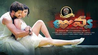 Juvva Song Teaser Oo Kala Song Ranjith, Palak Lalwani | MM Keeravaani