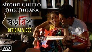 Meghei Chhilo Thik Thikana | Shororipu | Sahana Bajpaie | New Bengali Film Song 2016