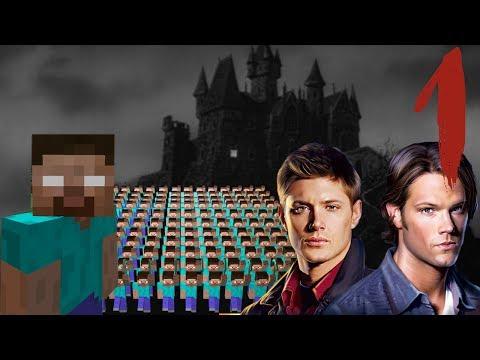 БРАТЬЯ ВИНЧЕСТЕРЫ ПРОТИВ АРМИИ ХЕРОБРИНА - ЭПИЗОД 1 - Minecraft (MiniGames)