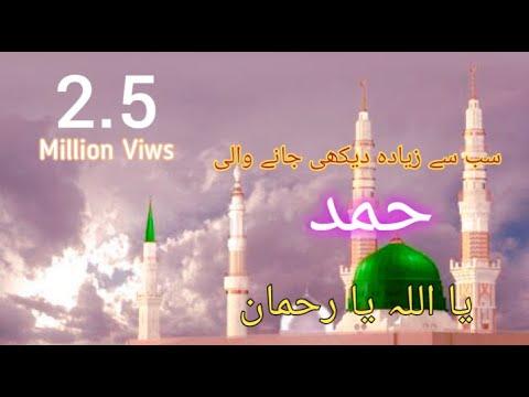 New Hamd 2015 - Best Urdu Naat 2015 video