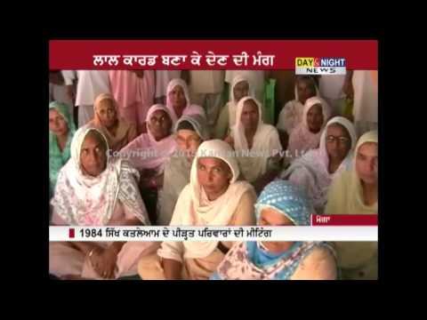 Day & Night - Punjabi News - 22 May 2015