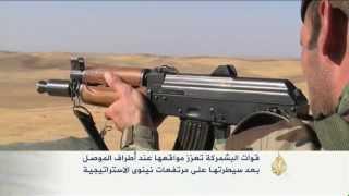 البشمركة تعزز مواقعها عند أطراف الموصل
