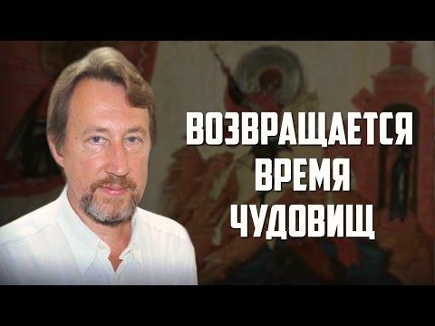 Юрий Воробьевский. Возвращается время чудовищ