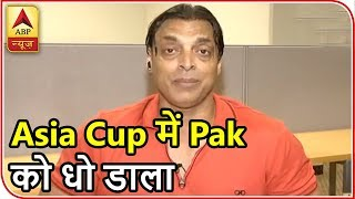 Asia Cup 2018: Shoaib Akhtar Praises Team India For Its Performance In Match Against Pakistan | ABP