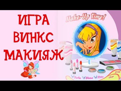 Игры для девочек макияж для винкс