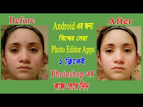 The world's best photo editing apps || Bongo Tech Android Apps Review ||