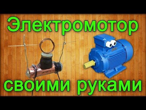 Как сделать электромоторчик своими руками