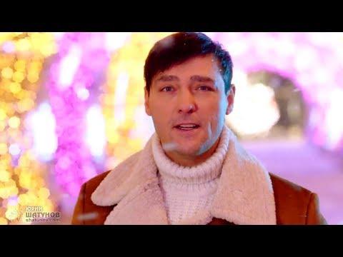 Юрий Шатунов - В Рождество /официальный клип/ Премьера песни 2018