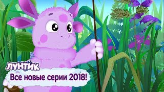 Все новые серии 2018 года 🔝 Лунтик 🔝 Сборник мультфильмов 2018
