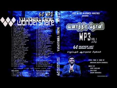 Tamil Christian Song - Elumbu Seeyonae By M.k. Paul - Voice Of The Wilderness Mp3 Vol.1 video