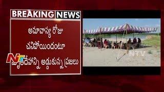 రంగ రెడ్డి జిల్లా కుర్మగూడాలో దారుణం || amavasya రోజు చనిపోయిందంటూ మృతదేహాన్ని అడ్డుకున్న ప్రజలు
