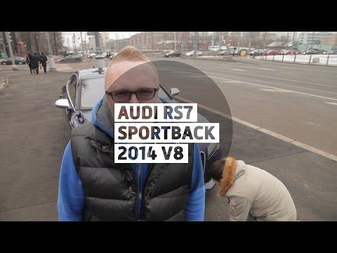 Audi RS7 Sportback 2014 V8 560 л.с. - Большой тест-драйв / Big Test Drive
