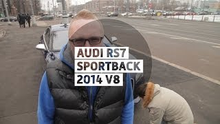Audi RS7 Sportback 2014 V8 560 л.с. - Бoльшoй тeст-дрaйв / Big Test Drive