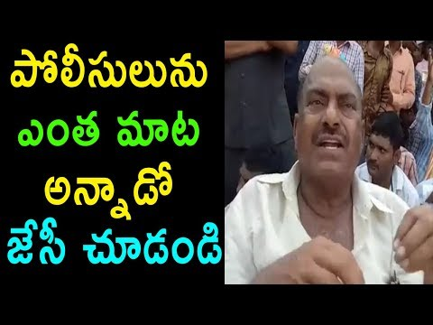 TDP JC Diwakar Reddy Protest Contraversy Comments On AP Police In Dharna Rally  | Cinema Politics