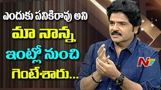 My Family Wasn't Never Interested in Seeing Movies: Ramki | Weekend Guest | NTV