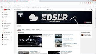 NEW CHANNEL | EDSLR
