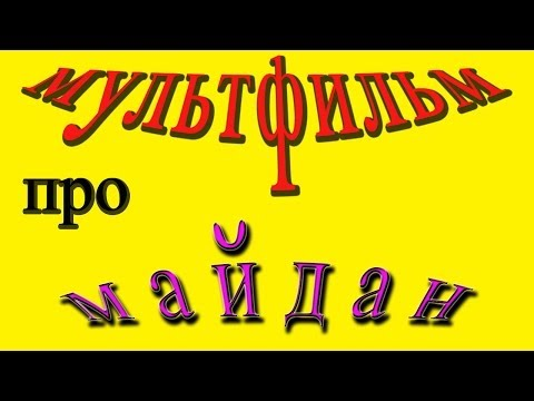 мультфильм про майдан