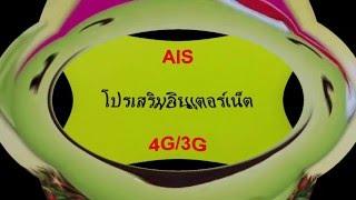 เน็ต 4G AIS รายวัน รายเดือน wifi ไม่จำกัด ดูหนังฟรี by ATC Videos