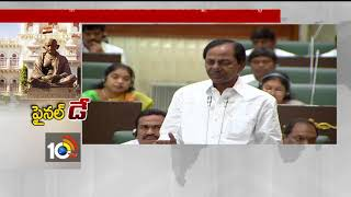 TS Assembly Last Day Hot Hot Debate In Assembly | Hyderabad