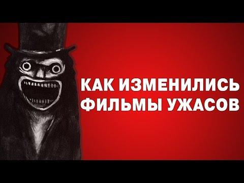 Как изменились фильмы ужасов за 50 лет — Новое странное #1