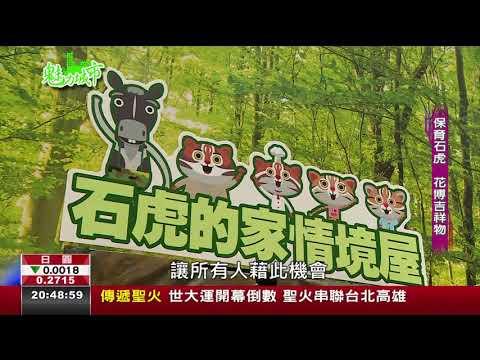 """2018台中花博打造人情濃厚""""志工社會"""""""