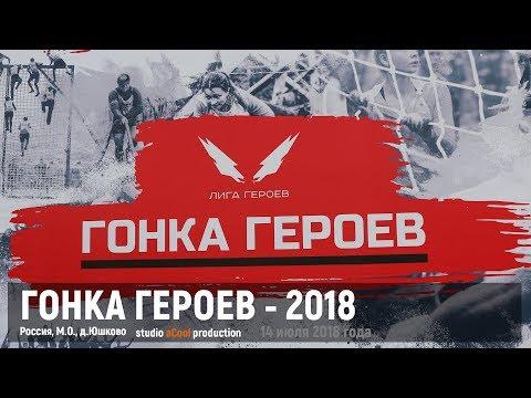 Гонка Героев 2018 -  лучшие моменты, 14.07.2018, МО, Алабино