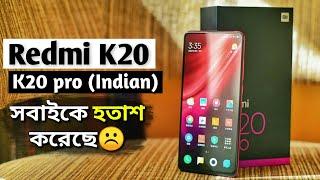 Redmi K20 & K20 pro (Indian) Details & price - Big mistake by Xiaomi? Overpriced!