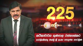 225 | Gunapala Rathnasekara | 20 - 09 - 2020 | Siyatha TV