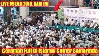 LIVE UAS 09 DES 2018! CERAMAH FULL Ustadz Abdul Somad DI ISLAMIC CENTER SAMARINDA KALIMANTAN TIMUR  from Alif Lamim