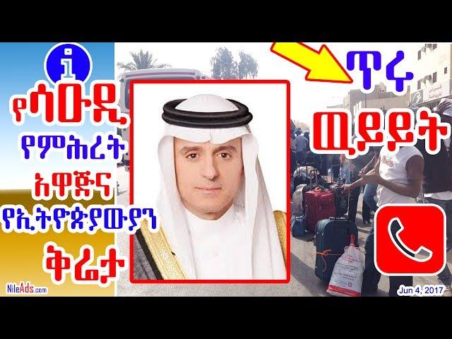 Ethiopian in Saudi Arabia - DW