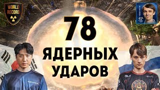 МИРОВОЙ РЕКОРД: 78 ядерных ударов на Чемпионате мира по StarCraft II