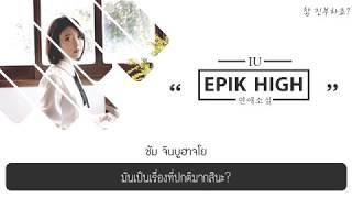 [THAISUB] EPIK HIGH - LOVE STORY (연애소설) (Feat. IU)
