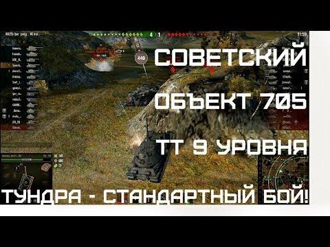 Объект 705 - советский тт 9 уровня, wot