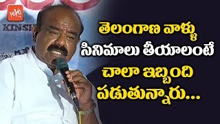 Speaker Madhusudhana Chary Super Word at Anuvamshikatha Movie Press Meet | Suman | Santosh