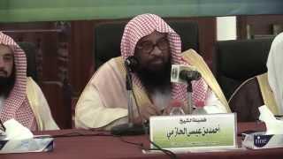 ندوة تنظيم القاعدة وداعش | الشيخ محمد بن رمزان الهاجري والشيخ عواد بن سبتي العنزي