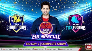 Game Show Aisay Chalay Ga Eid Special | Eid 2nd Day | Danish Taimoor Show | Champions Vs TickTockers