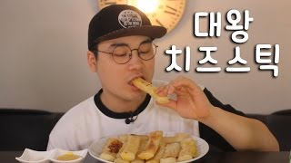 Big cheese stick eating sound