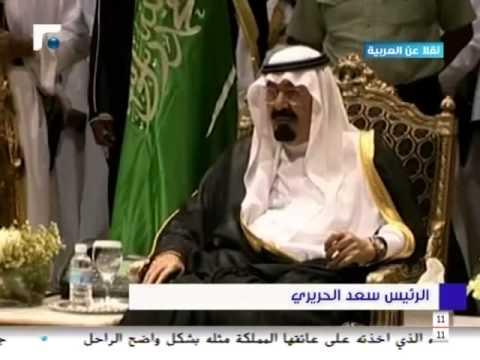 الحريري: الملك عبدالله كان العين الساهرة دوما على الأمة العربية والمسلمين