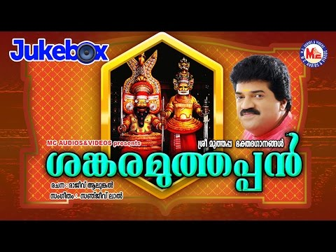 Sankara Muthappan | Malayalam Devotional Album | Audio Jukebox video