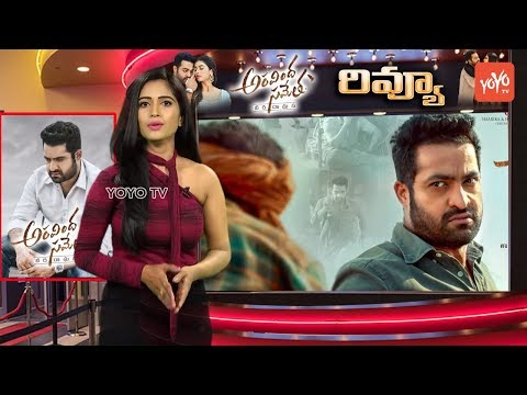Aravinda Sametha Review And Rating | Jr NTR | Pooja Hegde | Trivikram Srinivas | YOYO TV Channel