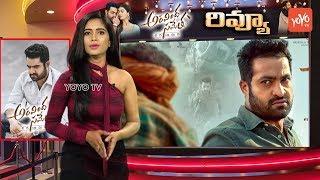 Aravinda Sametha Review And Rating | Jr NTR | Pooja Hegde | Trivikram Srinivas | YOYO TV Channel