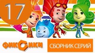 Мультик Фиксики - Все серии подряд - Сборник 17 (серии 100-105)