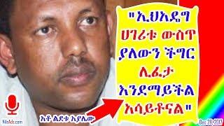 "Ethiopia: ""ኢህአዴግ ሀገሪቱ ውስጥ ያለውን ችግር ሊፈታ እንደማይችል አሳይቶናል"" Ato Lidetu Ayalew in current affairs - VOA"