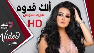 (7.00 MB) Saria Al Sawas /  سارية السواس - الك فدوة HD  [Audio Clip] Mp3