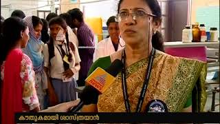 Sastrayan science festival | കൌതുകമായി ശാസ്ത്രയാന്