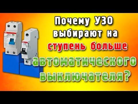 Видео как выбрать УЗО и автомат